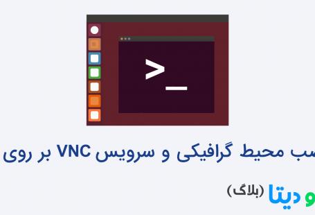 نصب محیط گرافیکی و سرویس VNC بر روی اوبونتو Ubuntu 16.04