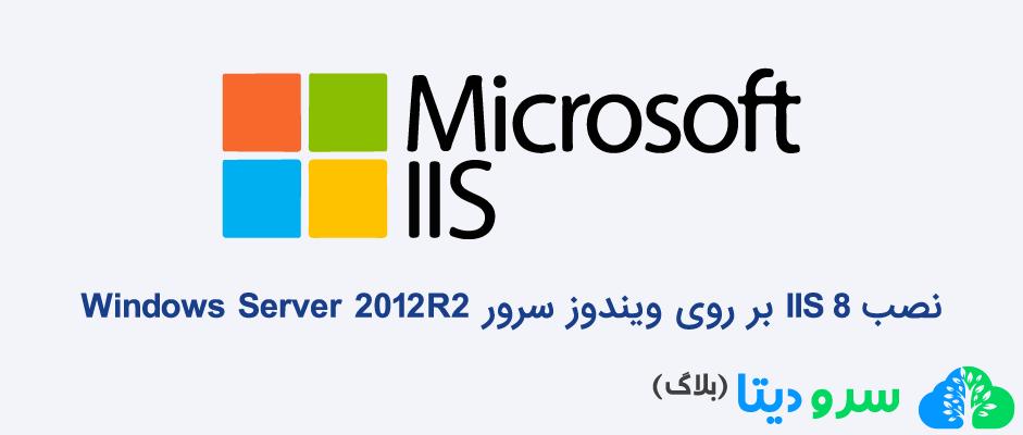 نصب IIS 8 بر روی ویندوز سرور Windows Server 2012R2